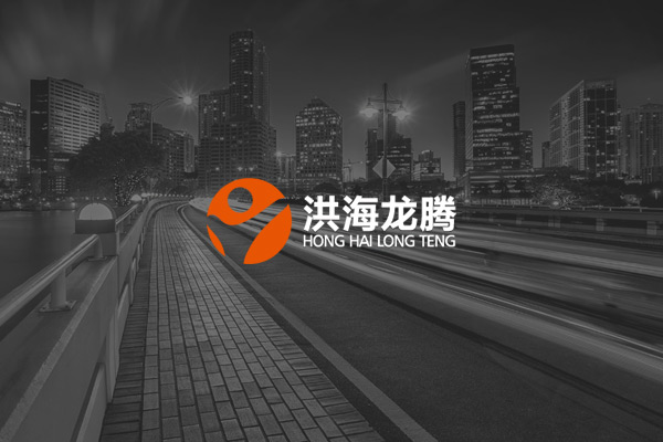 洪海龙腾网站建设